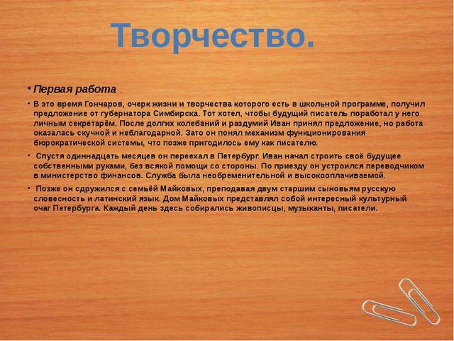 Первая работа . В это время Гончаров, очерк жизни и творчества которого есть...