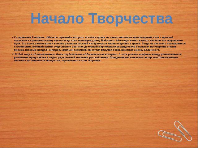 Со временем Гончаров, «Мильон терзаний» которого остаётся одним из самых чита...