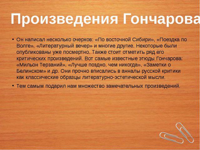 Он написал несколько очерков: «По восточной Сибири», «Поездка по Волге», «Лит...