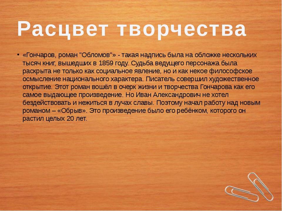"""«Гончаров, роман """"Обломов""""» - такая надпись была на обложке нескольких тысяч..."""