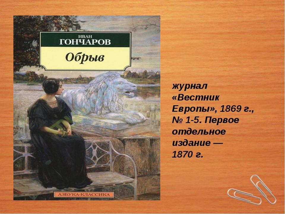 журнал «Вестник Европы», 1869г., №1-5. Первое отдельное издание— 1870г.