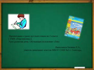 Презентация к уроку русского языка во 2 классе ( УМК «Перспектива») Урок раз