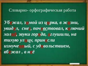 Спасибо за урок Словарно- орфографическая работа Убежал, зимой из цирка, в жи