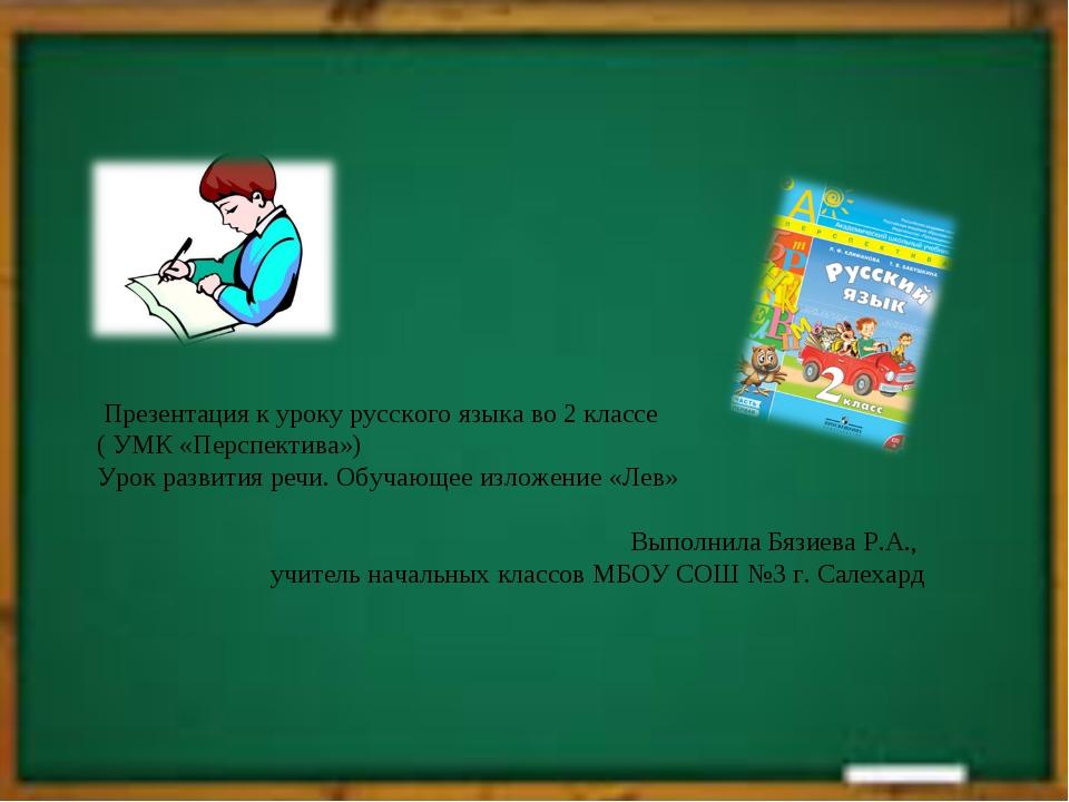 Презентация к уроку русского языка во 2 классе ( УМК «Перспектива») Урок раз...