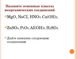 Назовите основные классы неорганических соединений MgO, NaCI, HNO3, Ca(OH)2,