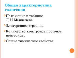 Общая характеристика галогенов Положение в таблице Д.И.Менделева. Электронное