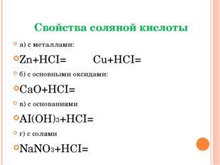 Свойства соляной кислоты а) с металлами: Zn+HCI= Сu+HCI= б) с основными окси