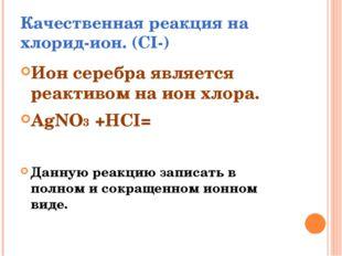 Качественная реакция на хлорид-ион. (СI-) Ион серебра является реактивом на и