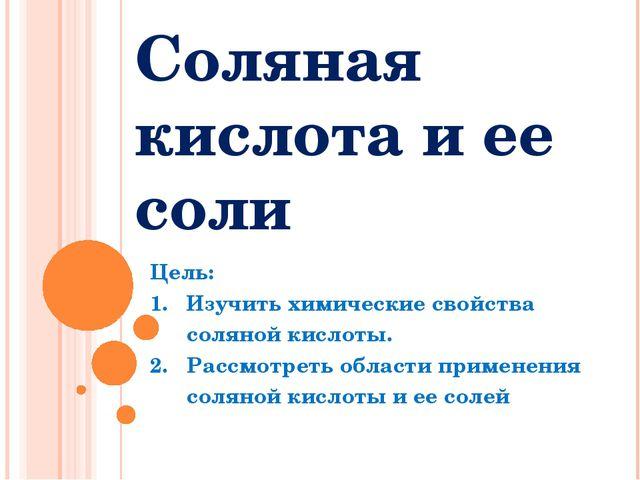 Cоляная кислота и ее соли Цель: 1. Изучить химические свойства соляной кислот...