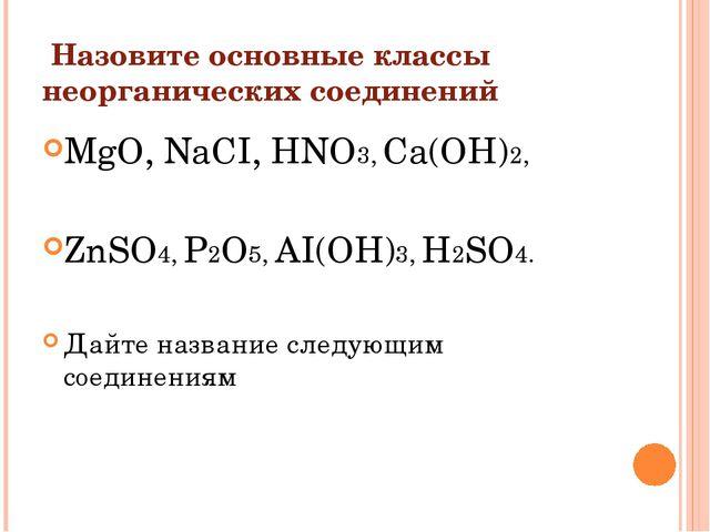 Назовите основные классы неорганических соединений MgO, NaCI, HNO3, Ca(OH)2,...