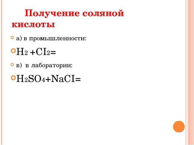 Получение соляной кислоты а) в промышленности: H2 +CI2= в) в лаборатории: H2...