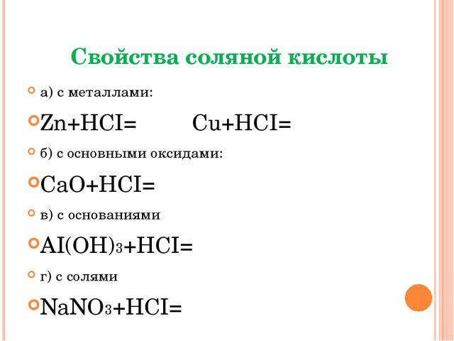 Свойства соляной кислоты а) с металлами: Zn+HCI= Сu+HCI= б) с основными окси...
