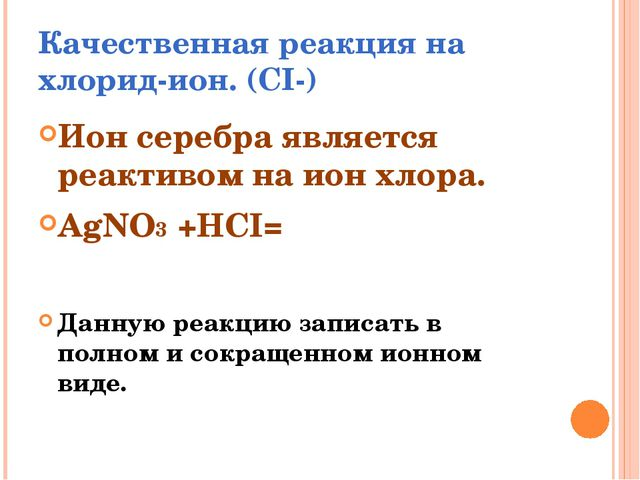 Качественная реакция на хлорид-ион. (СI-) Ион серебра является реактивом на и...