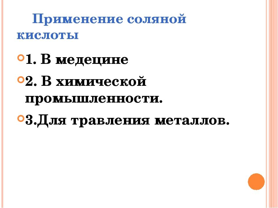 Применение соляной кислоты 1. В медецине 2. В химической промышленности. 3.Д...