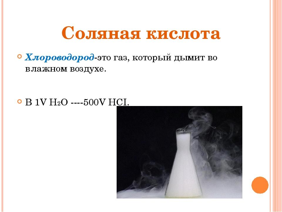 Соляная кислота Хлороводород-это газ, который дымит во влажном воздухе. В 1V...