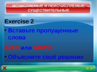 Exercise 2 Вставьте пропущенные слова a/an или some Объясните своё решение ИС