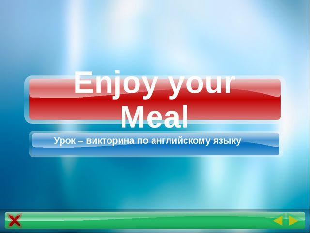 Enjoy your Meal Урок – викторина по английскому языку
