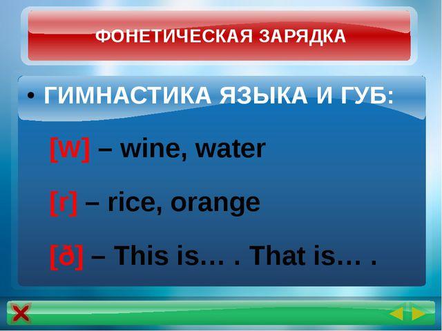 ГИМНАСТИКА ЯЗЫКА И ГУБ: [W] – wine, water [r] – rice, orange [ð] – This is… ....