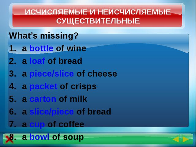 What's missing? a bottle of wine a loaf of bread a piece/slice of cheese a pa...