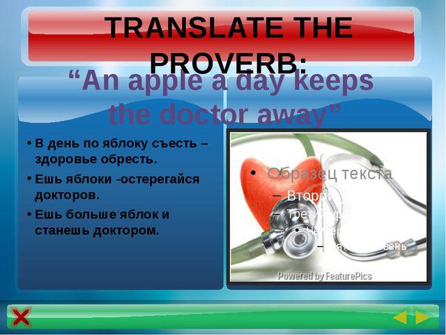 """""""An apple a day keeps the doctor away"""" В день по яблоку съесть – здоровье обр..."""