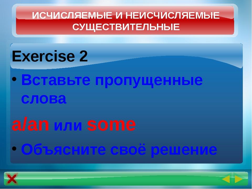 Exercise 2 Вставьте пропущенные слова a/an или some Объясните своё решение ИС...