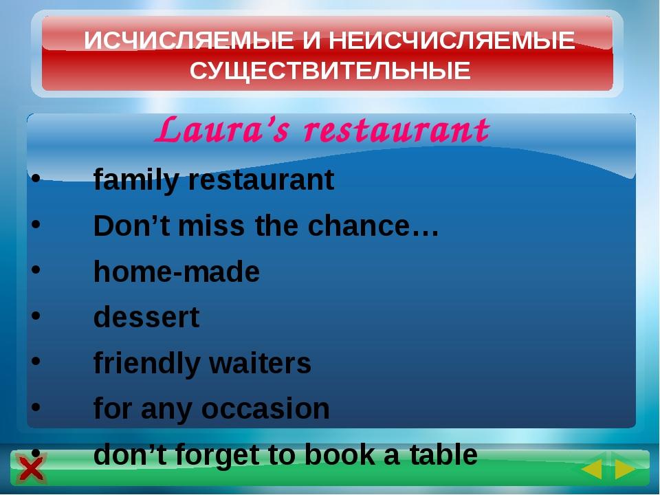 Laura's restaurant family restaurant Don't miss the chance… home-made dessert...