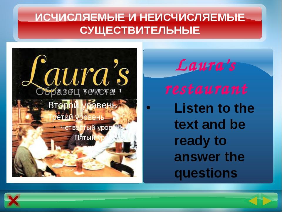 ИСЧИСЛЯЕМЫЕ И НЕИСЧИСЛЯЕМЫЕ СУЩЕСТВИТЕЛЬНЫЕ Laura's restaurant Listen to the...