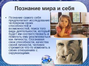 Познание самого себя предполагает исследование человеком своих способностей и