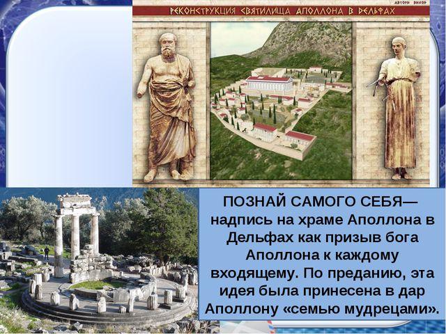 ПОЗНАЙ САМОГО СЕБЯ— надпись на храме Аполлона в Дельфах как призыв бога Аполл...