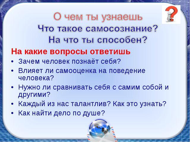 На какие вопросы ответишь Зачем человек познаёт себя? Влияет ли самооценка на...