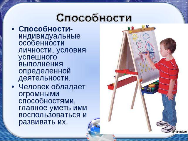 Способности- индивидуальные особенности личности, условия успешного выполнени...
