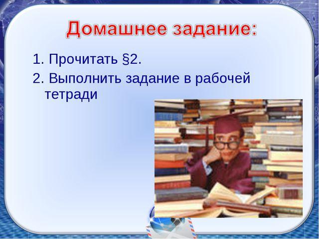 1. Прочитать §2. 2. Выполнить задание в рабочей тетради