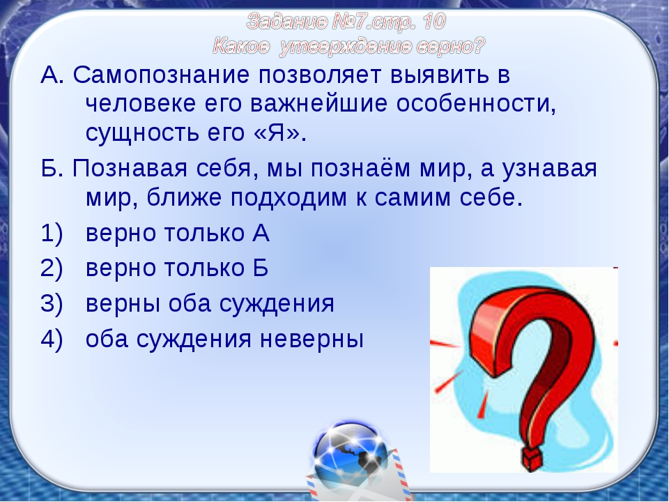 А. Самопознание позволяет выявить в человеке его важнейшие особенности, сущно...