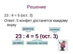 Решение 23 : 4 = 5 (ост. 3) Ответ: 5 конфет достанется каждому внуку делимое