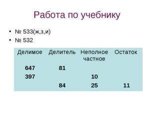 Работа по учебнику № 533(ж,з,и) № 532