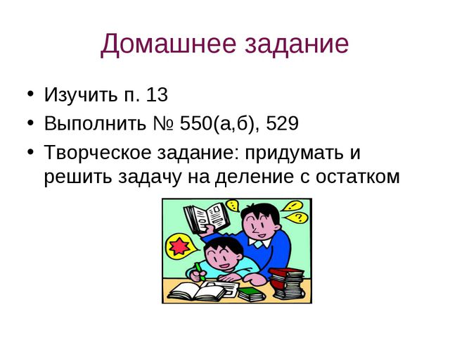 Домашнее задание Изучить п. 13 Выполнить № 550(а,б), 529 Творческое задание:...