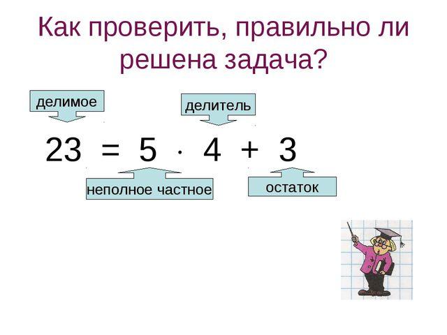 Как проверить, правильно ли решена задача? 23 = 5  4 + 3 делитель неполное ч...