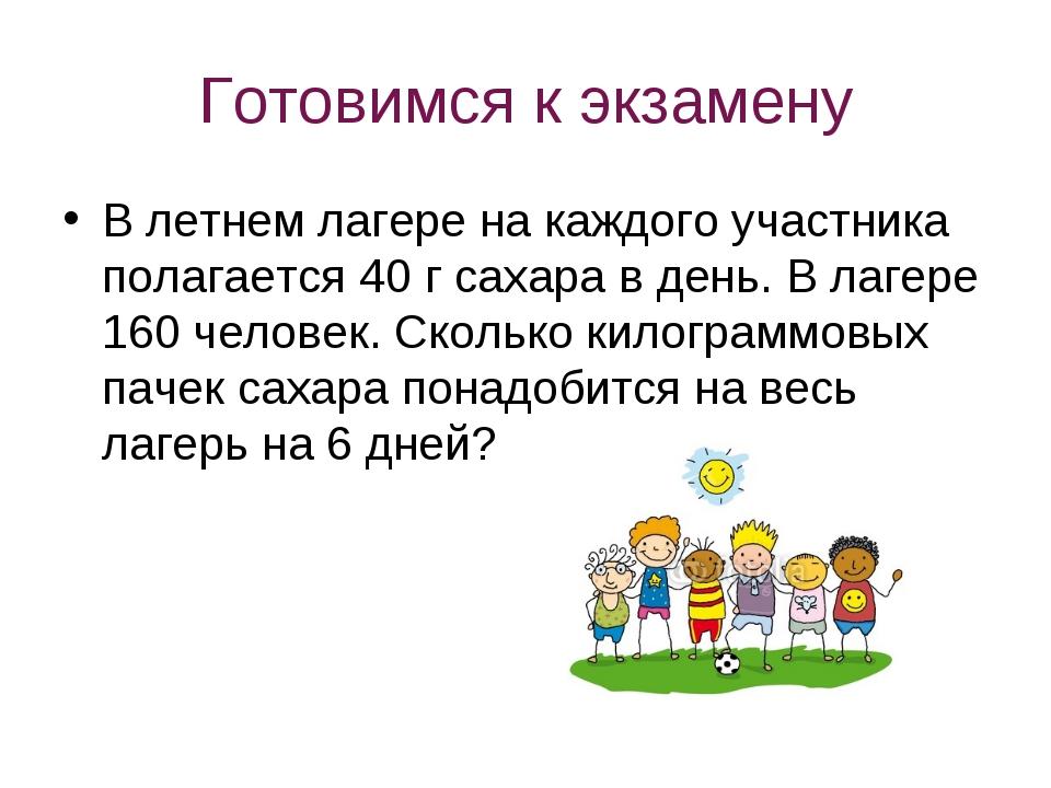 Готовимся к экзамену В летнем лагере на каждого участника полагается 40 г сах...