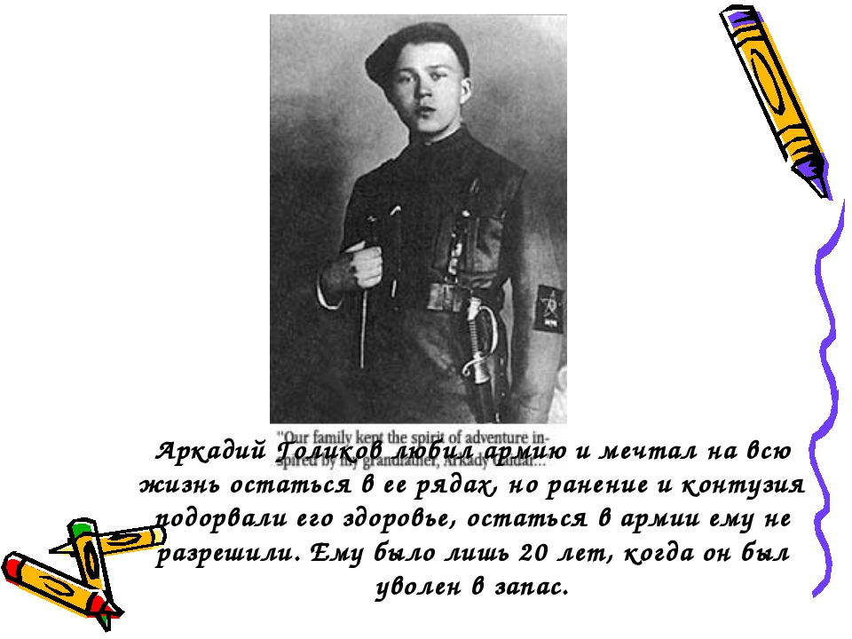 Аркадий Голиков любил армию и мечтал на всю жизнь остаться в ее рядах, но ран...