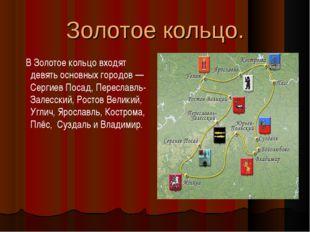 Золотое кольцо. В Золотое кольцо входят девять основных городов— Сергиев Пос
