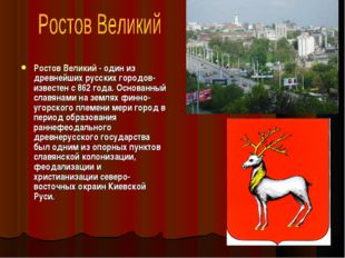 Ростов Великий - один из древнейших русских городов- известен с 862 года. Осн