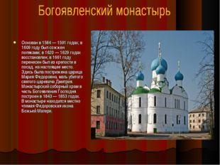 Основан в 1584 — 1591 годах; в 1609 году был сожжен поляками; в 1620 — 1629 г