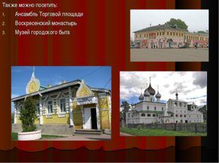 Также можно посетить: Ансамбль Торговой площади Воскресенский монастырь Музей