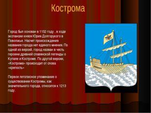 Город был основан в 1152 году , в ходе экспансии князя Юрия Долгорукого в Пов