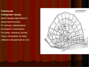 Уникальная планировка города- яркий пример европейского градостроительства. П