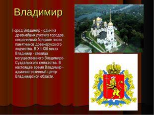 Владимир Город Владимир - один из древнейших русских городов, сохранивший бол