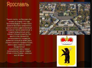 Принято считать, что Ярославль был основан не позднее 1010 года Ярославом Муд