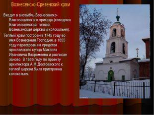 Входит в ансамбль Вознесенско-Благовещенского прихода (холодная Благовещенска