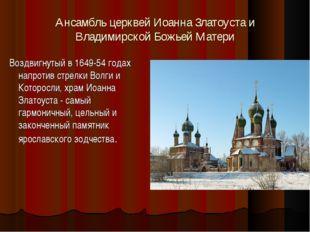 Ансамбль церквей Иоанна Златоуста и Владимирской Божьей Матери Воздвигнутый