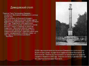 Демидовский столп Памятник Павлу Григорьевичу Демидову — основателю Ярославск